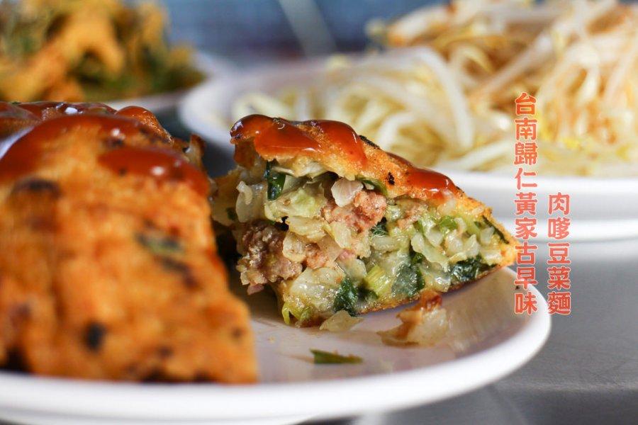 台南 早餐來份古早味的『肉嗲 豆菜麵』吧!歸仁巷弄中的涮嘴好滋味 台南市歸仁區|黃家古早味 肉嗲豆菜麵