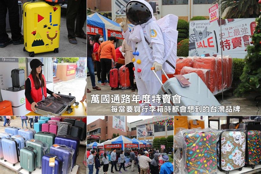台南 萬國通路的行李箱年度特賣又來囉,一起來去找款適合的行李箱吧 台南市歸仁區 萬國通路