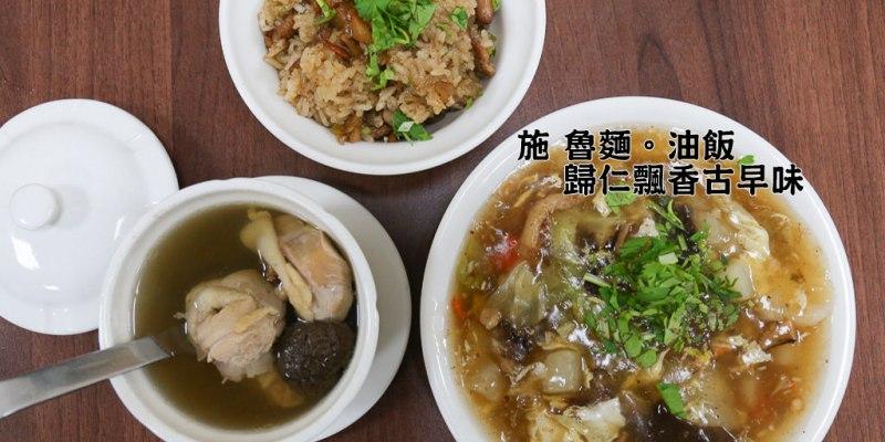 台南 油飯,魯麵,歸仁飄香的古早好味道 台南市歸仁區 施-魯麵。油飯