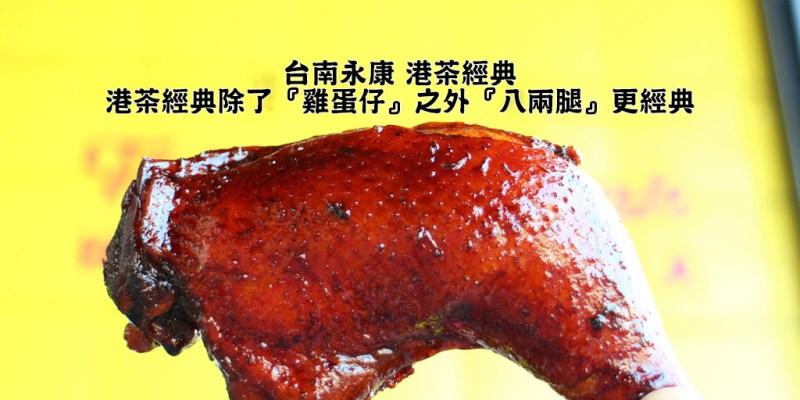 台南 港茶經典最令人難以忘懷的不只有雞蛋仔,而是選擇假日限定的瑞士雞翅 台南市永康區|港茶經典 konger taste