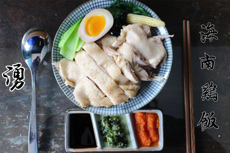 台南 1碗海南雞飯3種搭配,321巷藝術街周邊中餐便當新選擇 台南市北區|湧海南雞飯