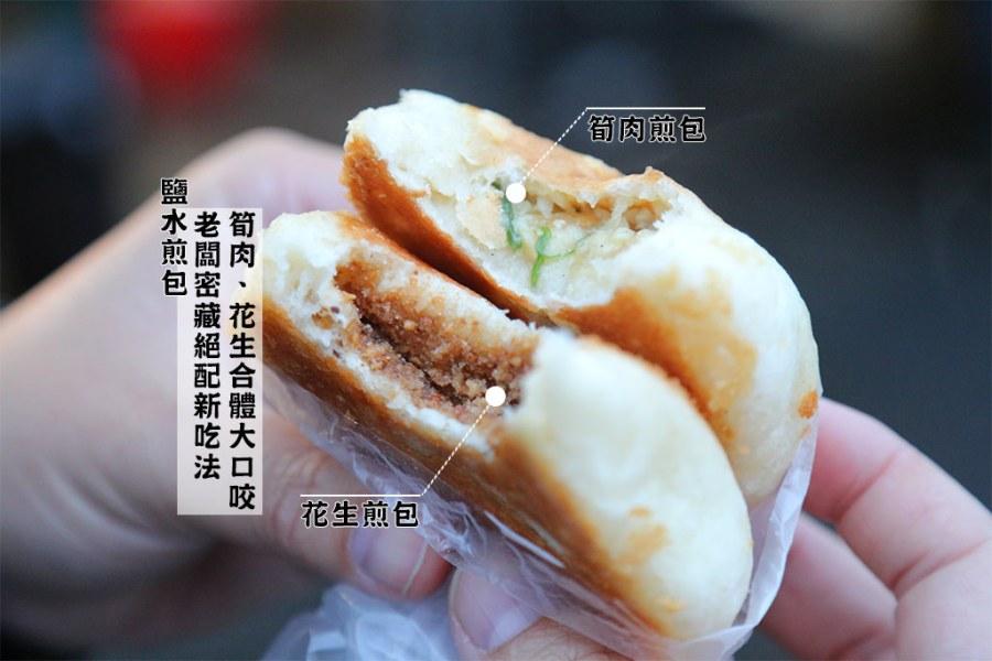 台南 煎包老闆密藏新吃法,筍肉x花生疊在一起大口咬,鹹甜鹹甜好滋味 台南市鹽水區|鹽水煎包