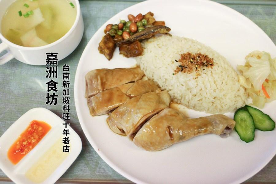 台南 新加坡美食10年老店,彈嫩順口海南雞x鹹香透心的雞油泰國長米 台南市中西區|嘉洲食坊