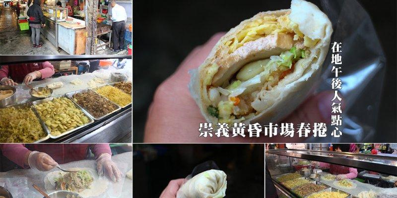 台南 清明節來去吃春捲,東區午後點心來一根,皮Q料豐超涮嘴! 台南市東區|崇義市場春捲
