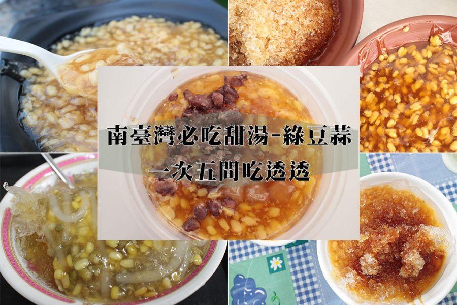 屏東 南臺灣必吃甜湯「綠豆蒜」一次五間吃透透 屏東綠豆蒜懶人包