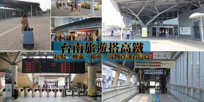 台南旅遊 搭高鐵遊台南,享受一個輕鬆舒適台南旅行 台南交通 台南高鐵