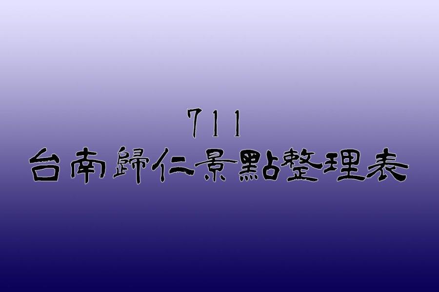 台南歸仁景點列表 台南景點|歸仁區