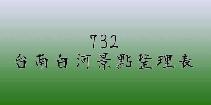 台南白河景點列表 台南景點|白河區