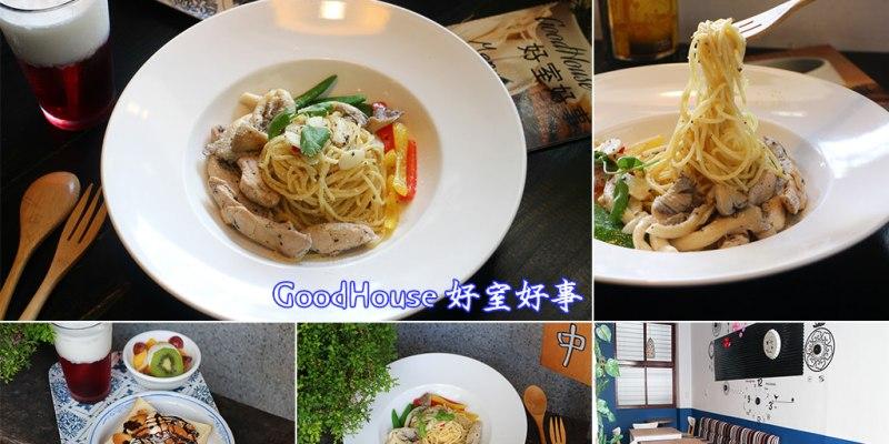 台南 車站周邊聚會吃義大利麵的老宅餐廳 台南市中西區 GoodHouse好室好事