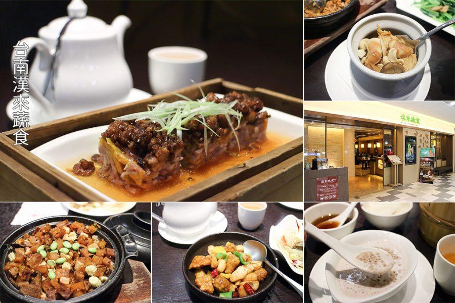 台南 素食也可以吃得美味,看似平實卻令人回味的素食餐點 台南市東區|漢來蔬食