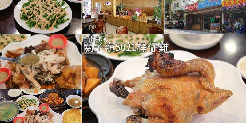 台南 關子嶺美食-桶仔雞,泡溫泉前先吃個關子嶺美食,涮嘴桶仔雞超開胃 台南市白河區 5021餐廳