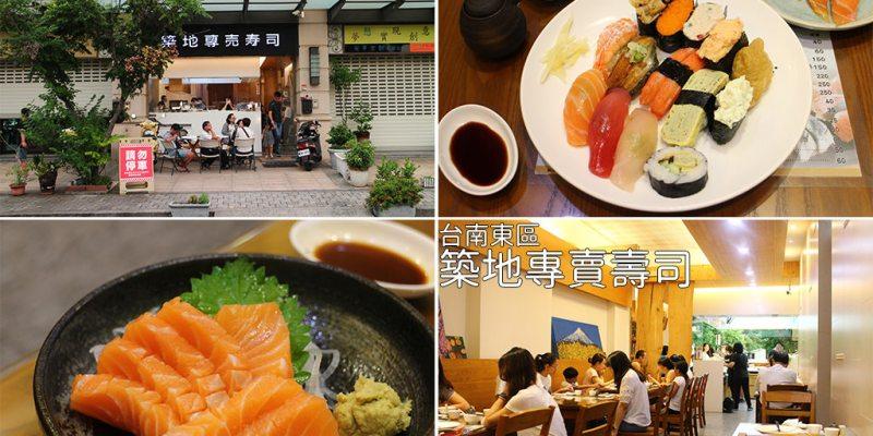 台南 食材新鮮環境整潔舒適的壽司專賣店,壽司可隨意單點混搭超方便 台南市東區|築地專賣壽司