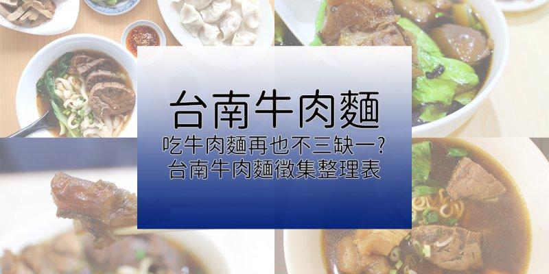 台南牛肉麵 湯、肉、麵,三位一體!哪裡有好吃的牛肉麵? 台南牛肉麵店家徵集整理列表