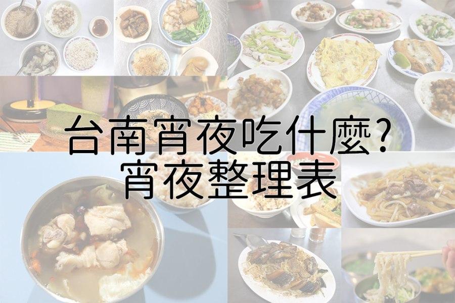 台南宵夜吃什麼? 台南宵夜列表,讓你台南吃宵夜不用愁,金華路,成大商圈,民族路,府前路,海安路