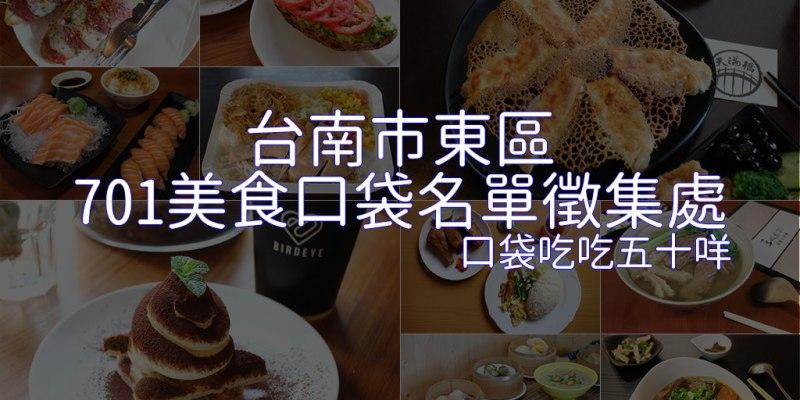 台南市東區美食口袋名單蒐集表