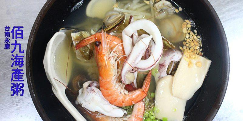 台南 永康宵夜來份豐富鮮美的海產粥吧! 台南市永康區|佰九海產粥