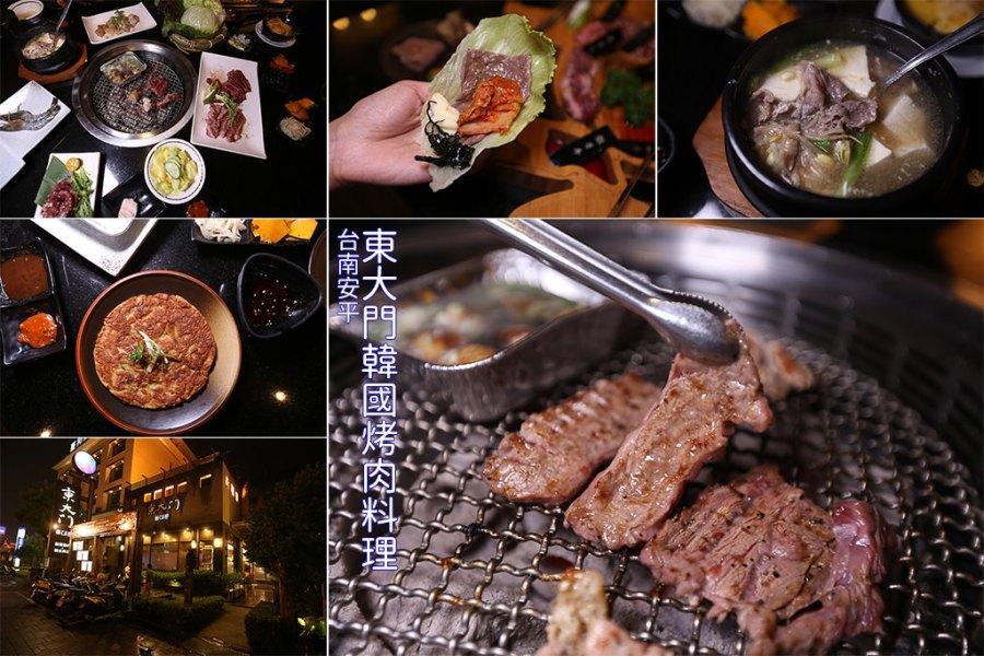 台南 韓式燒肉聚餐好所在 台南市安平區|東大門韓國烤肉料理館