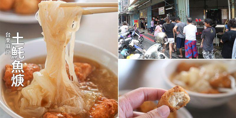 台南 麻豆飄香將近50年,麻豆市場周邊超人氣土魠魚羹 台南市麻豆區|無名土魠魚羹