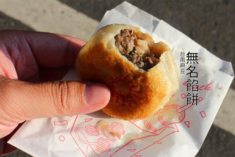 台南 微餓午後來顆涮嘴的餡餅,一顆大小剛剛好,打擊午後餓勢力 台南市麻豆區|無名餡餅