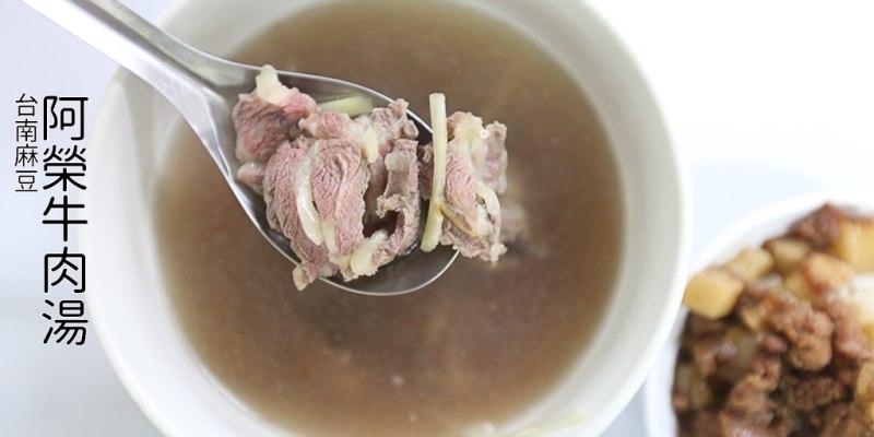 台南 麻豆宵夜時段吃飽吃滿的好選擇,點百元餐點內用肉燥飯吃到飽 台南市麻豆區|阿榮牛肉湯
