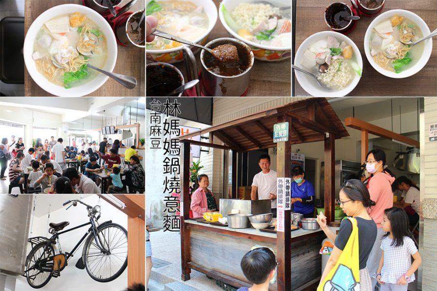 台南 麻豆早餐時刻在地懷念的好滋味,新店面環境更舒適 台南市麻豆區|麻豆林媽媽鍋燒意麵