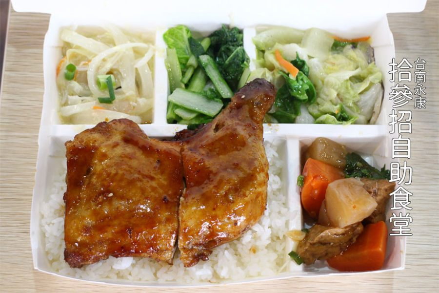 台南 永康自助餐店,4道菜可選,自取外帶活動超優惠 台南市永康區|拾參招自助食堂