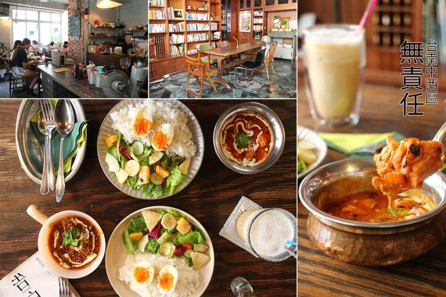 台南 寵物友善全日早午餐店,印度咖哩風味獨特,裝潢舒適和姊妹聚餐好所在 台南市中西區|無責任 Irresponsible