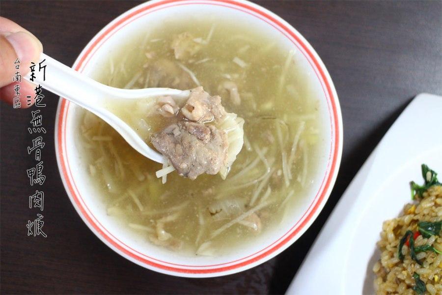 台南 光明街上的美味鴨肉羹,塔香炒飯油香開胃也不錯 台南市東區|新港無骨鴨肉焿