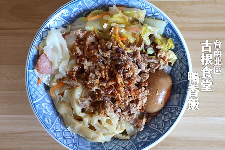 台南 便當外送店家,油香涮嘴又開胃,讓人會想回味的好滋味 台南市北區|古根食堂鴨香飯