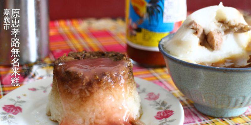 嘉義 嘉義在地的好滋味,早上來碗傳香數十載的米糕碗粿吧! 嘉義市東區|原忠孝路無名米糕