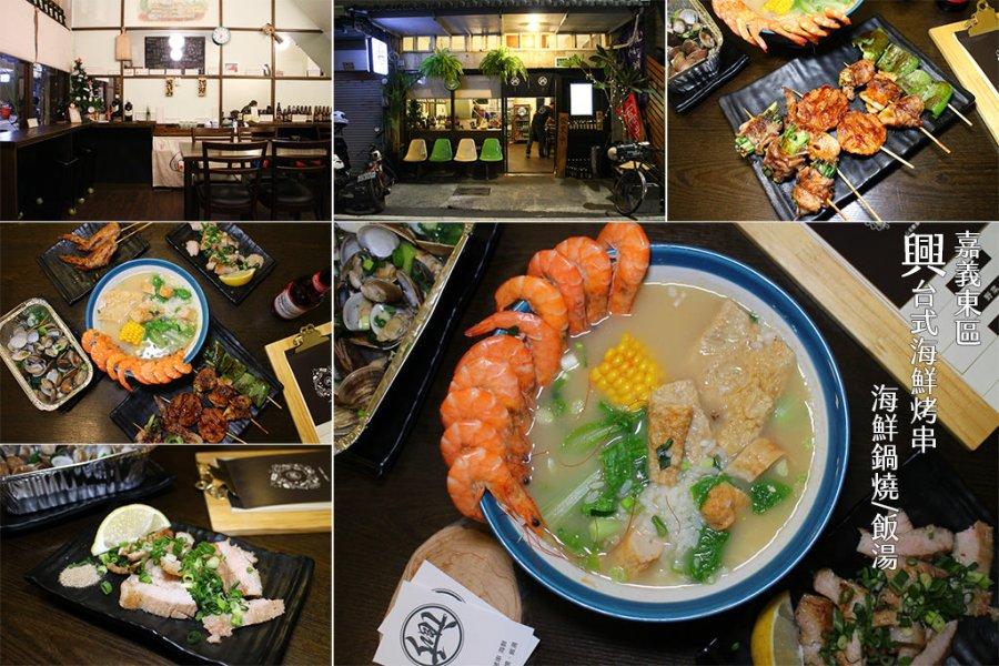 嘉義 文化路周邊宵夜、老屋、寵物友善,來碗鮮度滿點的海鮮飯湯吧! 嘉義市|興。台式海鮮烤串.海鮮鍋燒/飯湯