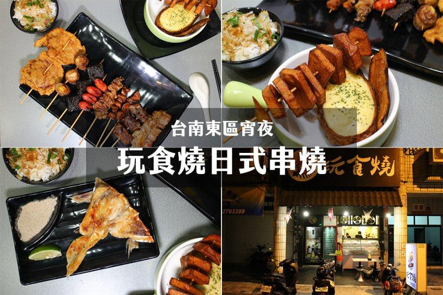 台南 東區宵夜碳烤,國賓後方宵夜聚餐聊天好所在 台南市東區 玩食燒日式串烤店