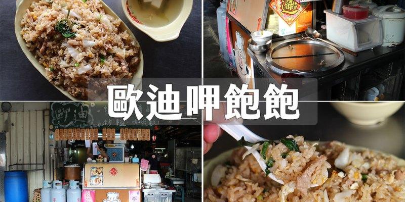 台南 外觀看起來普通的炒飯,沒想到他能這麼涮嘴,原來歐迪在裡面加了... 台南市歸仁區 歐迪呷飽飽