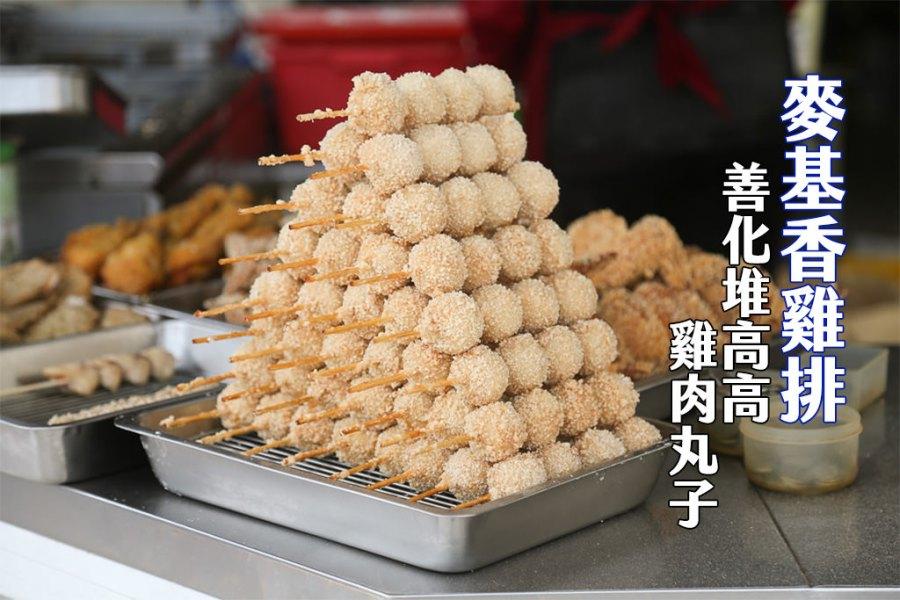 台南 善化點心宵夜好選擇,來份堆高高的雞肉丸子吧! 台南市善化區|麥基香雞排