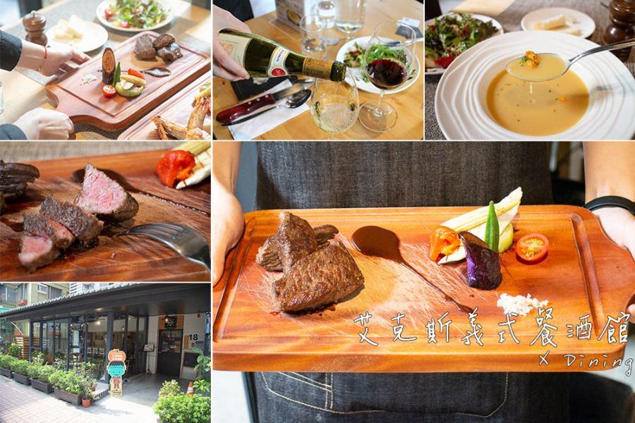 台南 成大周邊聚餐招待外賓好選擇,主餐好吃、環境服務都不錯的餐廳口袋名單 台南市東區|艾克斯義式餐酒館X Dining