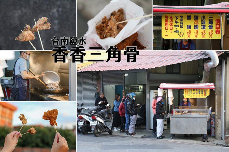 台南 一天只賣三小時,鹽水在地朋友推薦美食口袋名單,鹽水國小斜對面午後超涮嘴點心 台南市鹽水區 香香三角骨