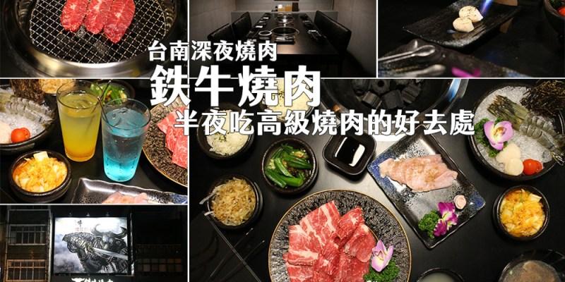 台南 就算過了午夜時段也要吃燒肉,深夜燒肉店首選,約會聚餐好所在 台南市中西區|鉄牛燒肉