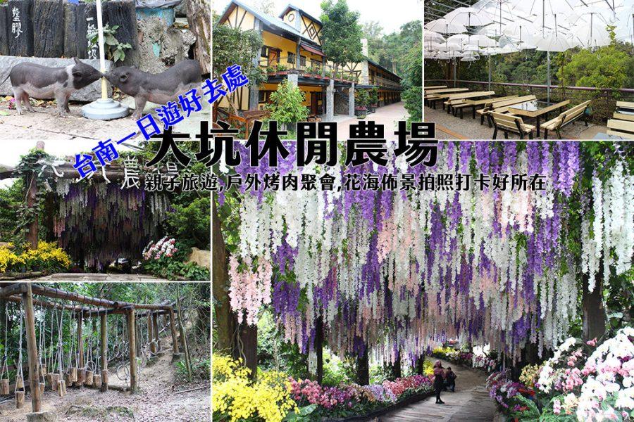 台南 紫藤花海佈景拍照超美,親子出遊踏青台南一日遊好去處 台南市新化區|大坑休閒農場