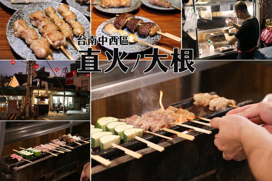 台南 恰到好處的火烤功力,讓食材單單搭配鹽就讓人心醉 台南市中西區|直火ノ大根