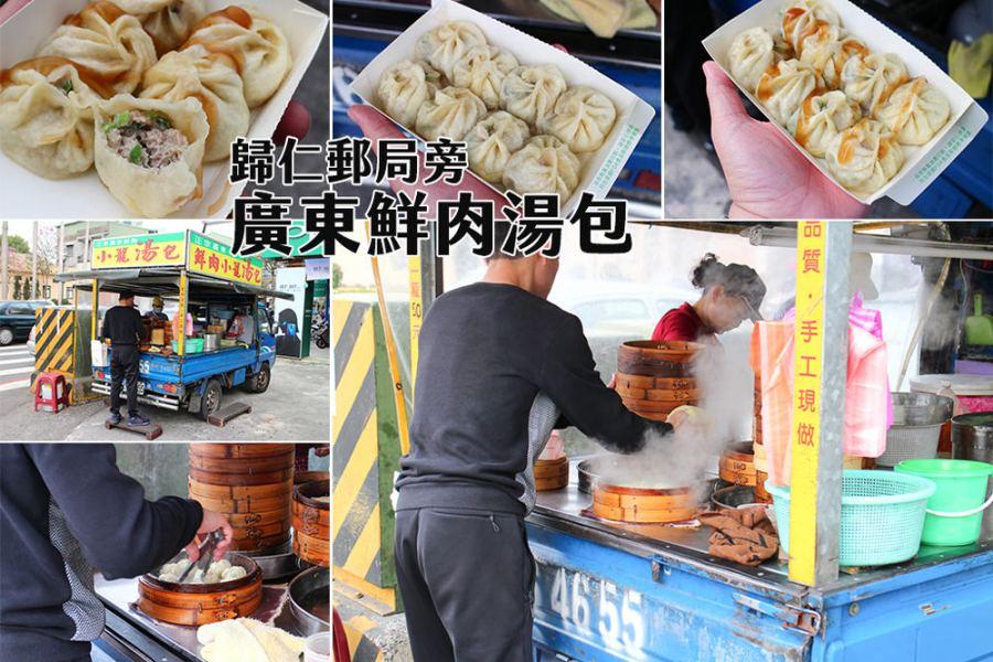 台南 歸仁午後點心來份熱騰騰的湯包,暖肚暖胃又涮嘴 台南市歸仁區|廣東鮮肉湯包