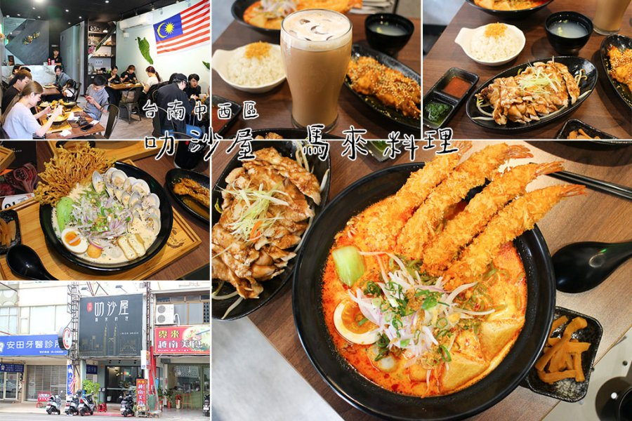 台南 異國料理,今天來點馬來西亞風味,黃、綠、紅叻沙你想要哪一道? 台南市中西區|叻沙屋 馬來料理