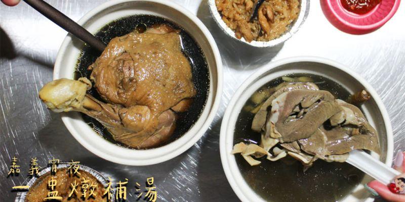 嘉義 藥膳風味順口雞腿入味,天冷時來上一盅暖胃又暖心 嘉義市東區|一盅燉補湯
