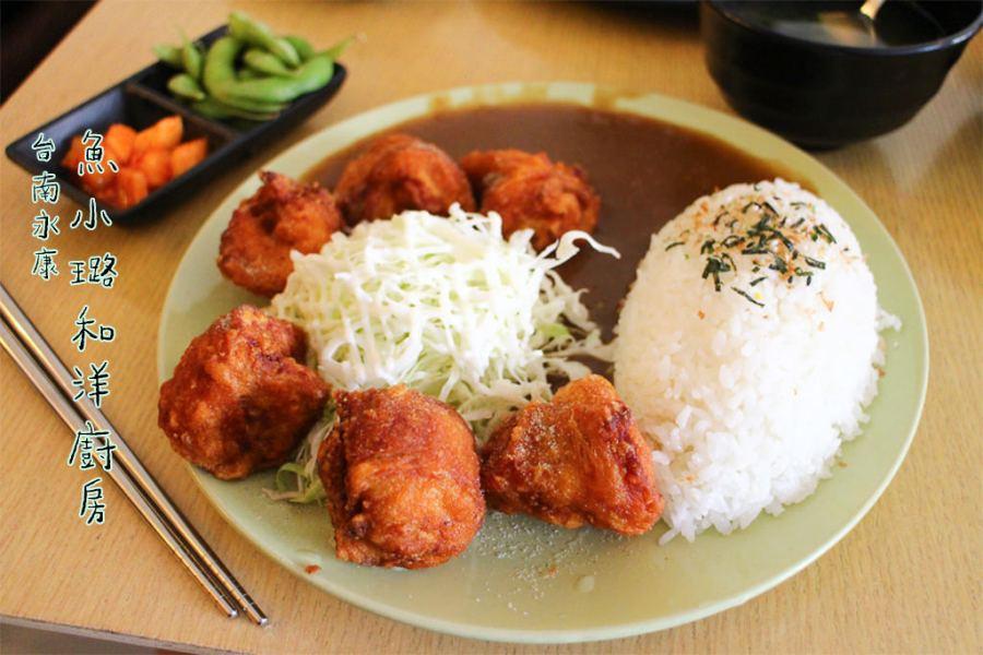 台南 大家心目中台南好吃的炸雞是哪間?兩斤家?橋北屋?還是魚小璐? 台南市永康區|魚小璐和洋廚房