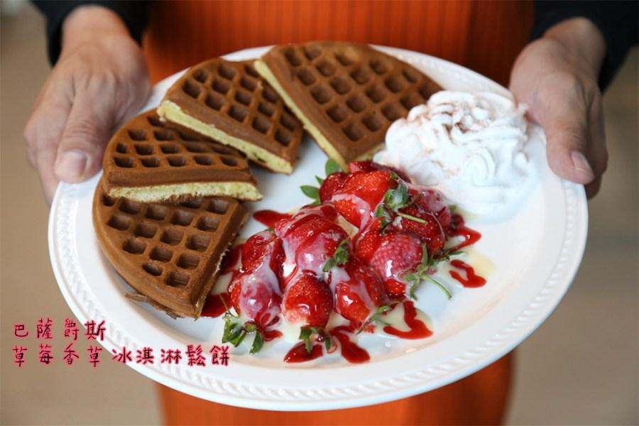 台南 冬季時節女孩們最愛的草莓類甜點,來份「草莓厚鬆餅」和姊妹享受個慵懶的下午茶吧! 台南市北區|巴薩爵斯