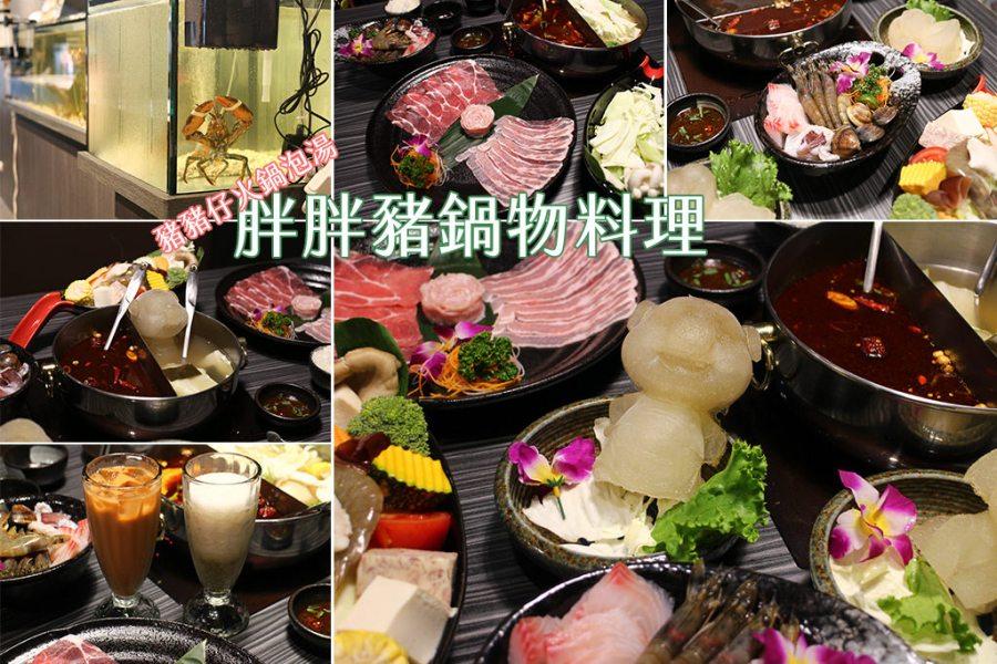 台南 豬豬仔火鍋泡湯超可愛,永華夜市旁好玩好拍吃火鍋聚餐好所在 台南市安平區|胖胖豬鍋物料理