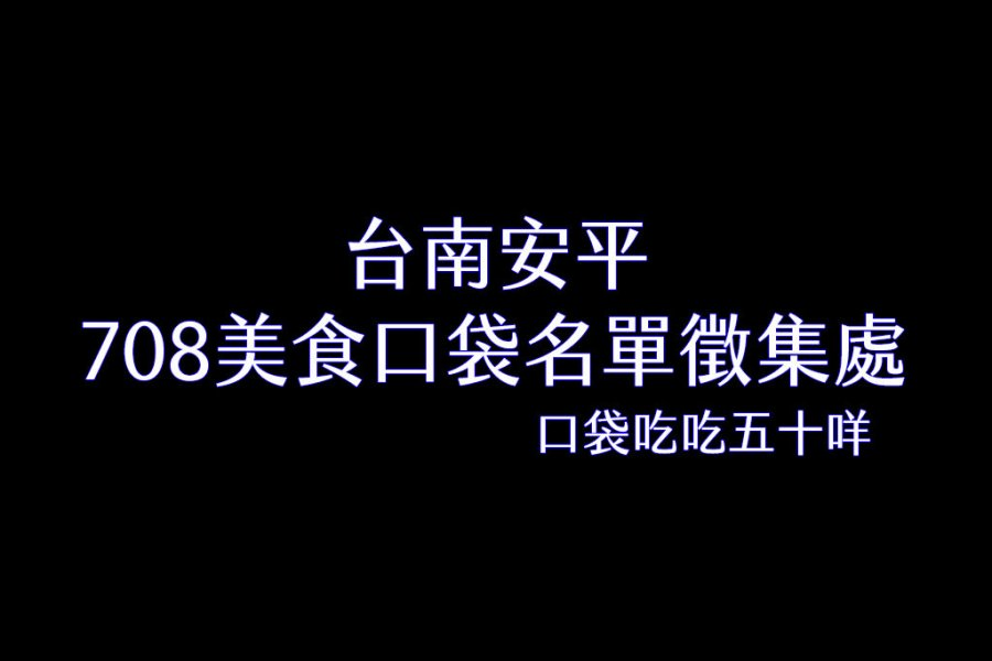台南市安平區美食口袋名單蒐集表