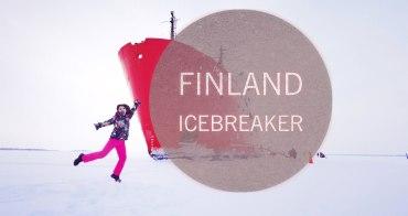芬蘭🔸破冰船 極地探險號 瑞典搭乘破冰船與冰海漂流一日遊 (羅凡聶米出發)