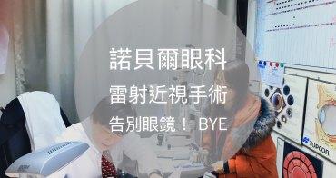 近視雷射🔸 諾貝爾眼科 張朝凱醫生♥告別近視 我的手術心情紀錄