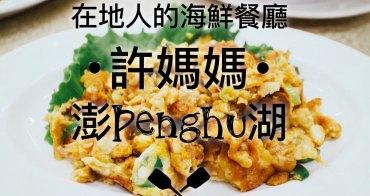 澎湖美食||在地人喜歡 外地人覺得CP值不算高 許媽媽海鮮餐廳