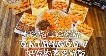 團購X零食||oatmygo 歐麥格-厚餡脆餅 爆漿 填心-燕麥脆餅 非油炸 無添加  含纖維 不發胖零食 親子零食